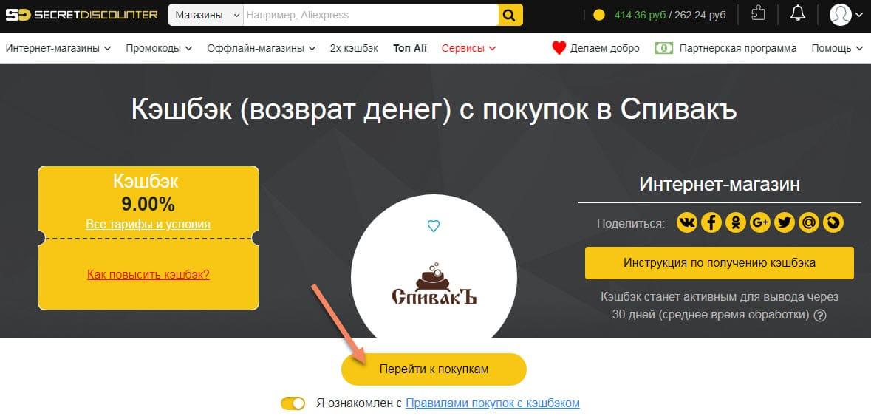 Страница интернет-магазина Спивак в кэшбэк-сервисе Секрет Дискаунтер