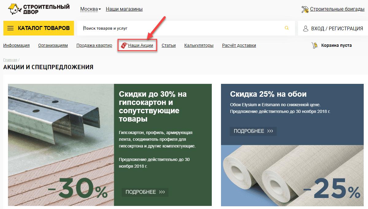 """Акции интернет-магазина """"Строительный Двор"""""""