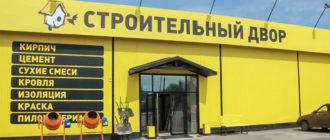 """""""Строительный Двор"""" - сеть строительных магазинов в 14 городах России и интернет-магазин"""