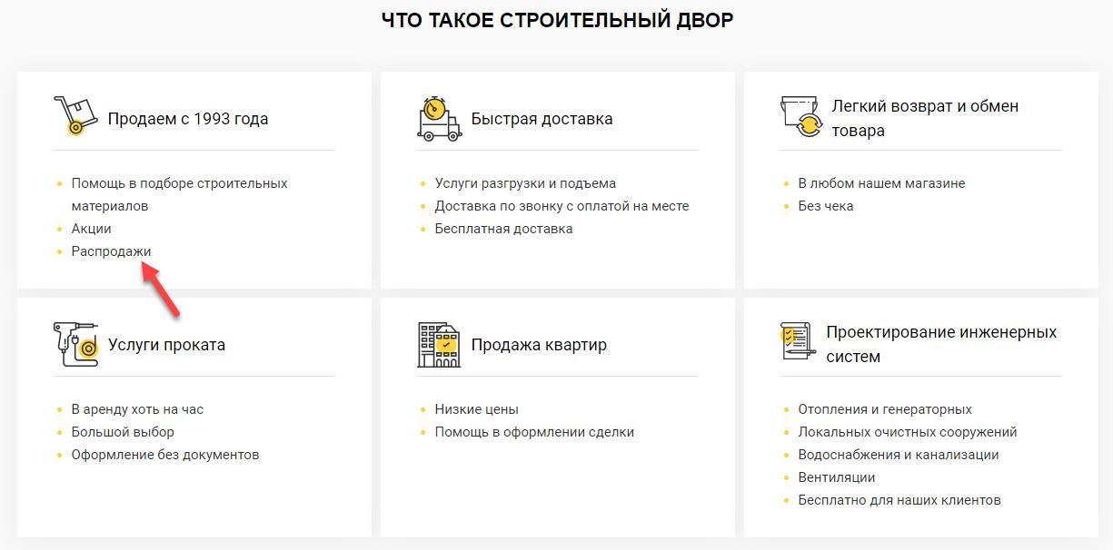 """Распродажа в интернет-магазине """"Строительный Двор"""""""