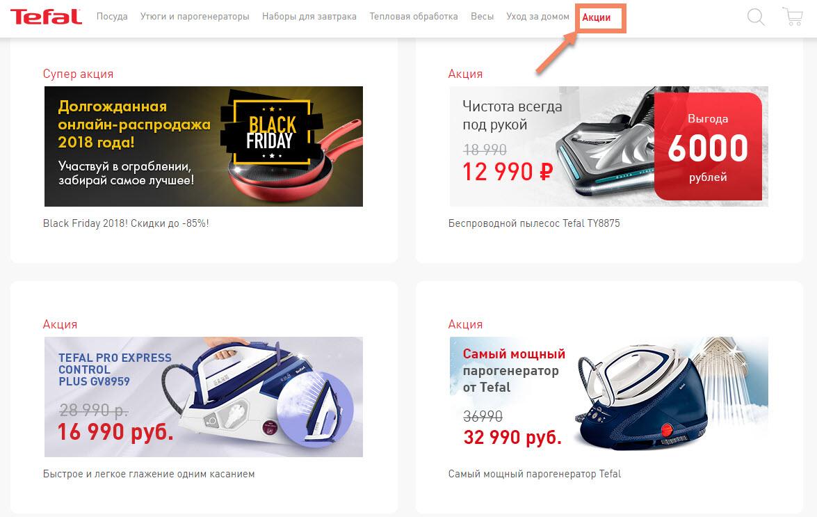 Акции в интернет-магазине Tefal