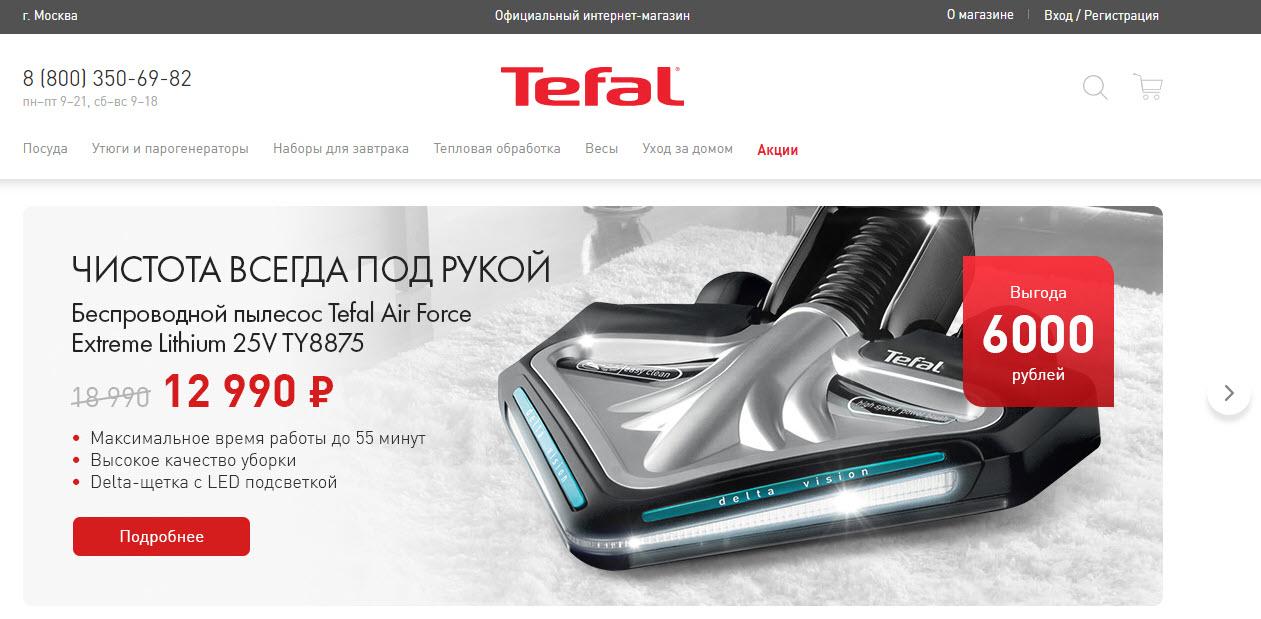 Каталог интернет-магазина Тефаль.ру