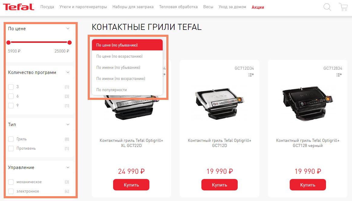 Фильтры для поиска товаров в Tefal