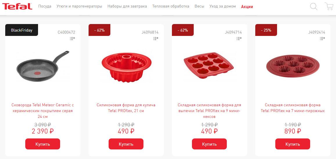Распродажа товаров в интернет-магазине Tefal