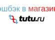 Покупка билетов на автобус, поезд, самолёт и туристических туров через Туту.ру с кэшбэком