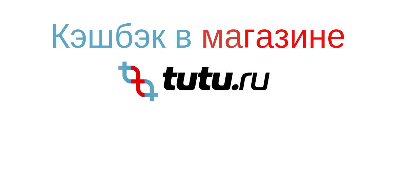Туту.ру - сервис для онлайн бронирования билетов на самолёт, поезд, автобус и туристических туров