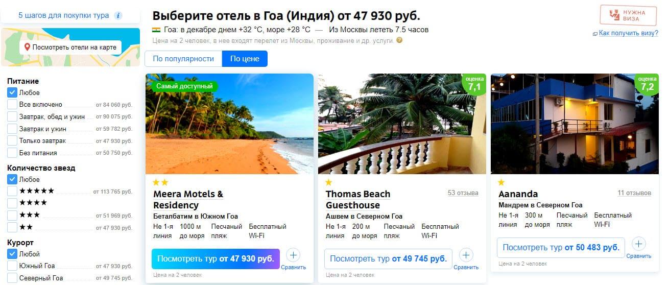 Туристические туры в tutu.ru