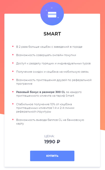 Преимущества карты Smart CityLife