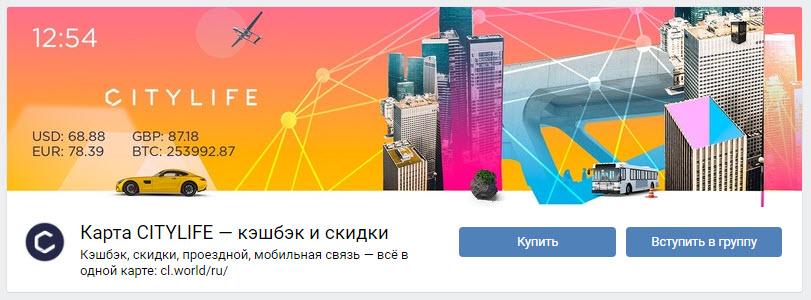 Группа СитиЛайф во ВКонтакте