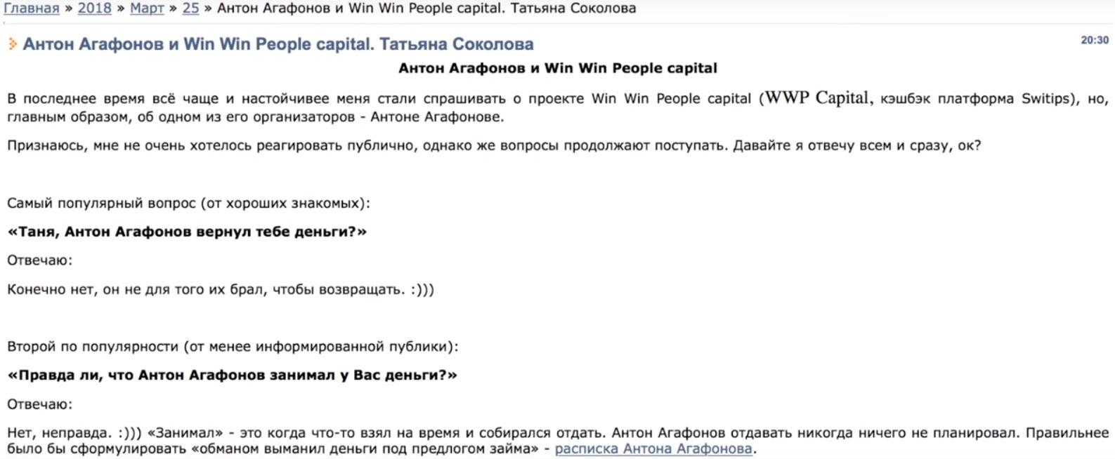 Обвинение в обмане Антона Агафонова