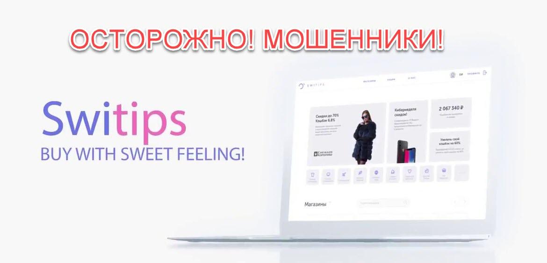 Обзор кэшьэк-сервиса Switips