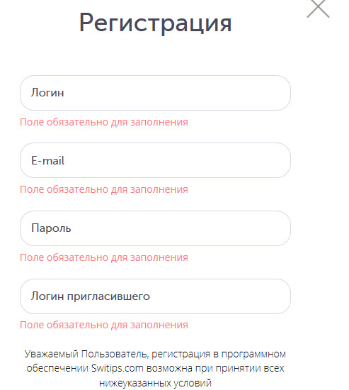 Форма регистрации в Switips