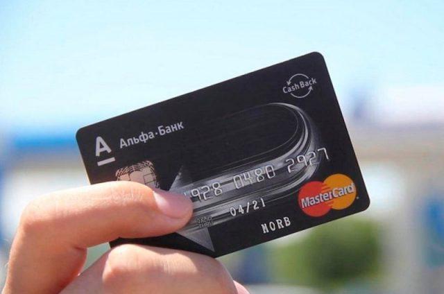 """Кредитная карта """"Альфа-Банка"""" для получения кэшбэка на АЗС"""