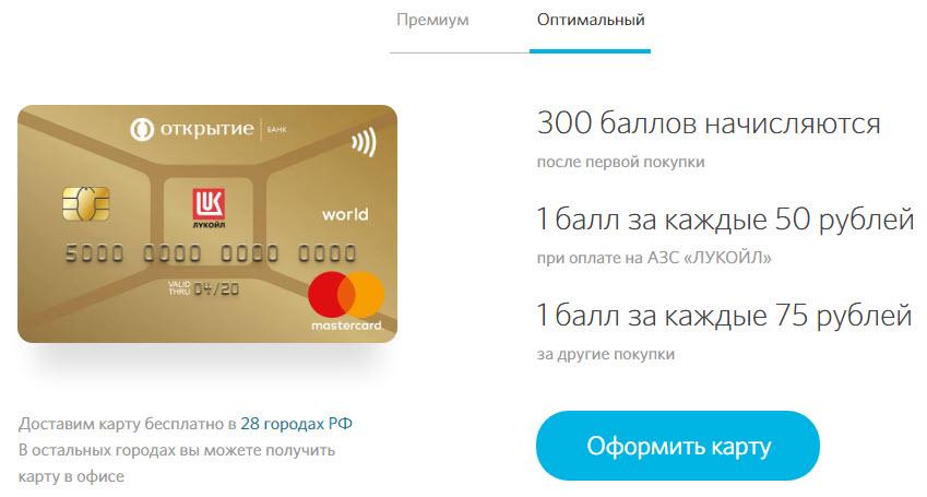 """Карточки с кэшбэком на АЗС от банка """"Открытие"""""""