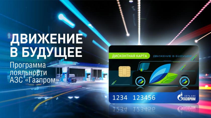 """Дисконтная программа """"Движение в будущее"""" на АЗС Газпром"""