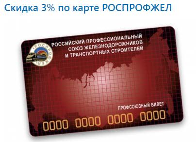 Акция на АЗС Газпром для работников железной дороги