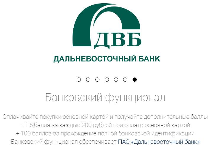 """Начисление бонусов в сети АЗС Роснефть при оплате картой """"Дальневосточного банка"""""""