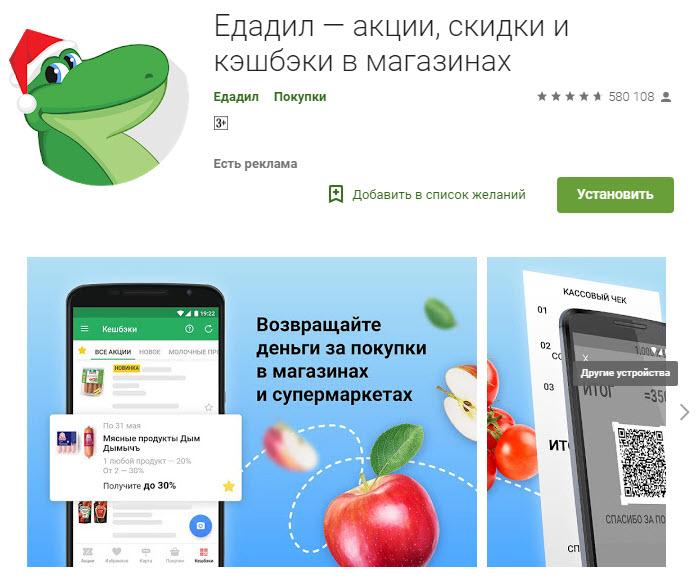 Как установить приложение Edadeal на смартфона с OC Android