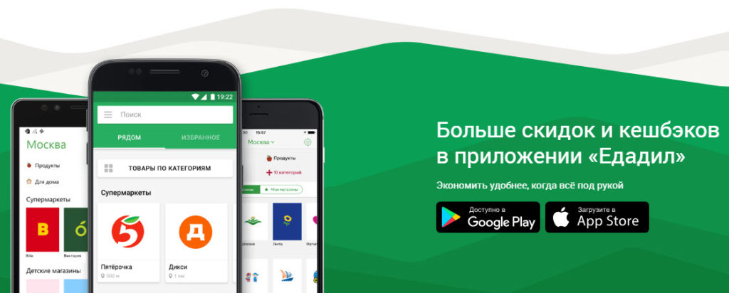 Приложения Edadeal для операционных систем iOS и Android