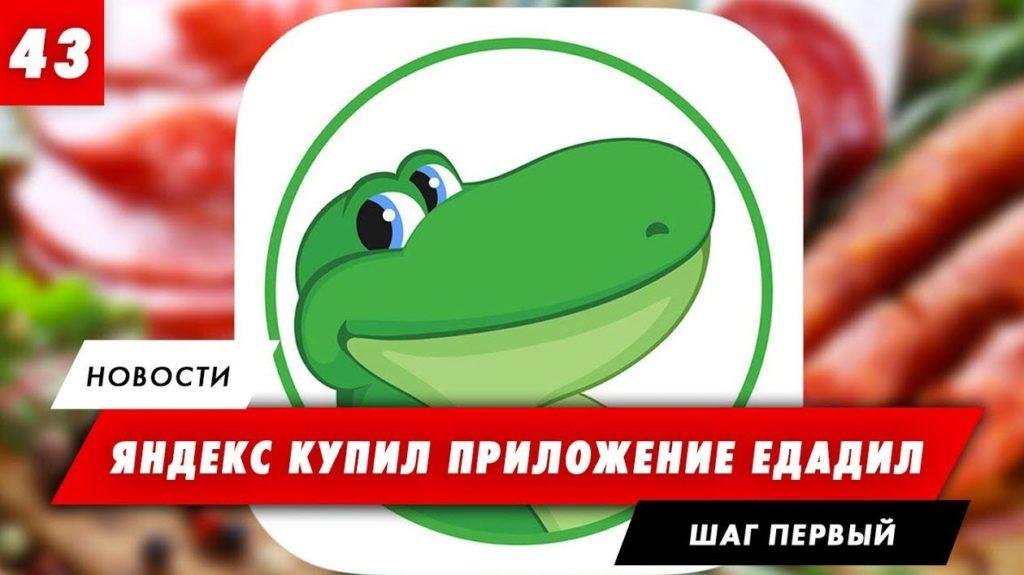 Яндекс - новый собственник Едадил
