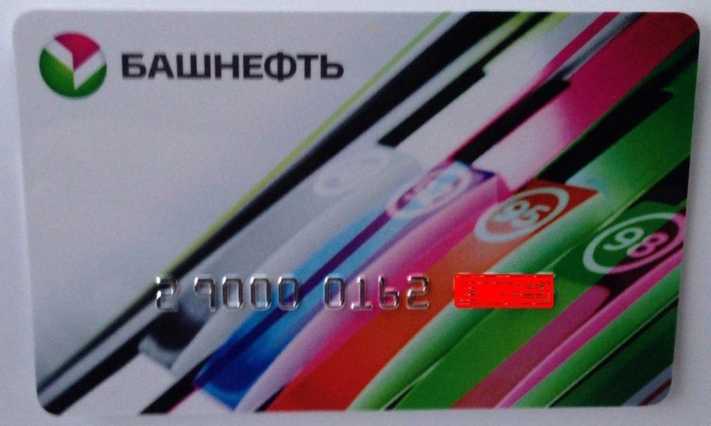 Карточки программы лояльности Башнефть