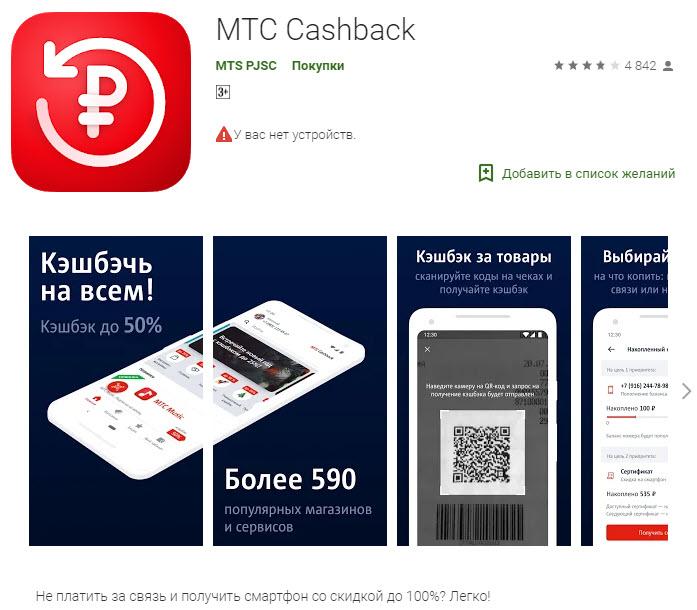 Приложение Андроид для кэшбэка МТС