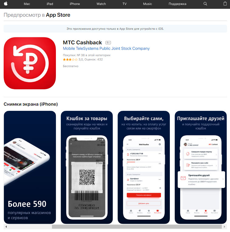 Приложение iOS для получения кэшбэка в МТС