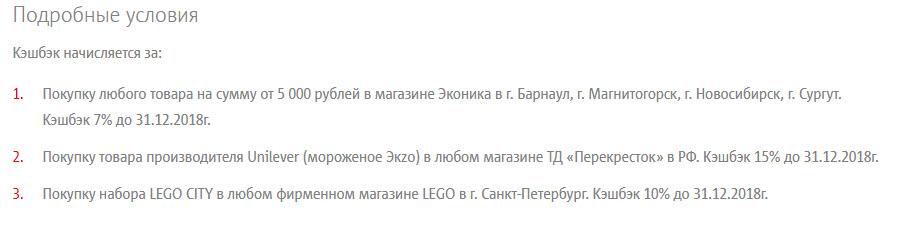 Акции с кэшбэком в оффлайн-магазинах на платформе cashback.mts.ru