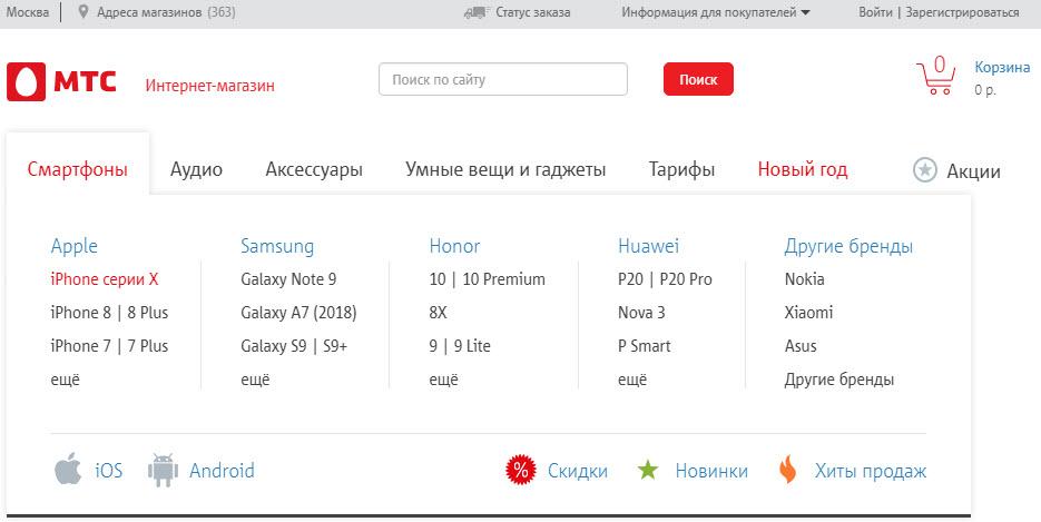 Ассортимент онлайн-магазина МТС