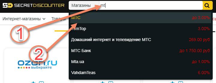 Поиск интернет-магазина МТС в кэшбэк-сервисе Secret Discounter через поисковую строку