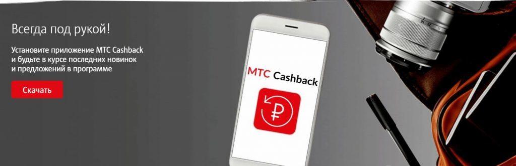 Сертификат для приобретения смартфона в фирменных салонах МТС за кэшбэк