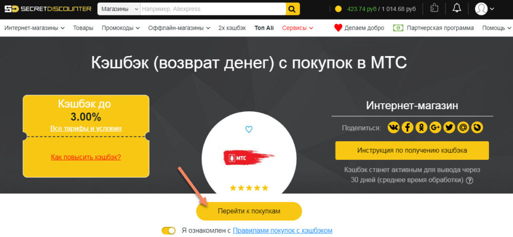 Страница интернет-магазина МТС в Секрет Дискаунтер