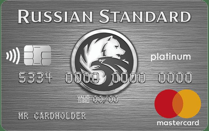 """Карта Platinum от банка """"Русский стандарт"""" для получения кэшбэка"""