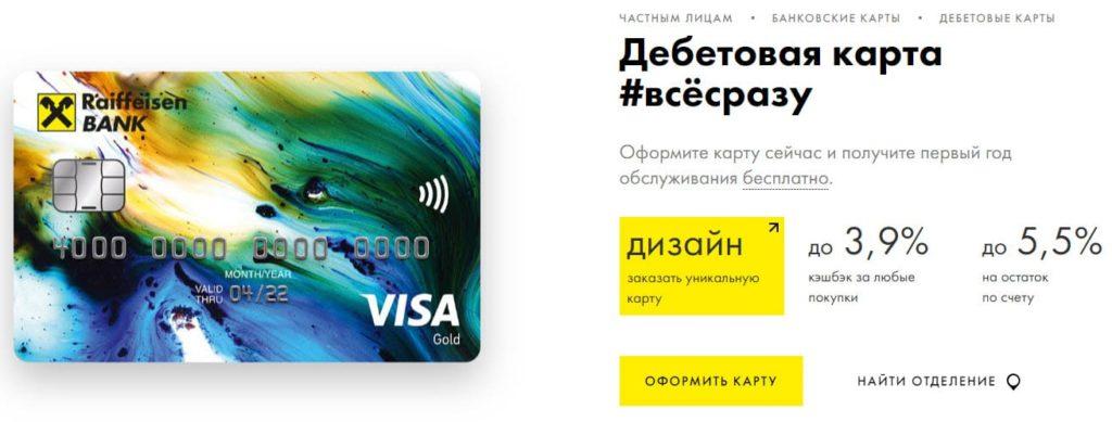 """Карточка """"Всё сразу"""" от """"Райффвйзен Банка"""""""