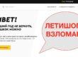 Крупнейший кэшбэк-сервис LetyShops допустил утечку данных клиентов?