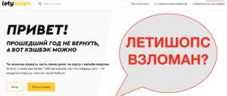 Сайт Летишопс взломан