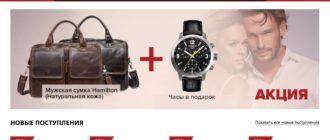 Shopcouch.ru – товары со скидкой