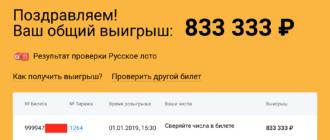 Русское лото выигрыш