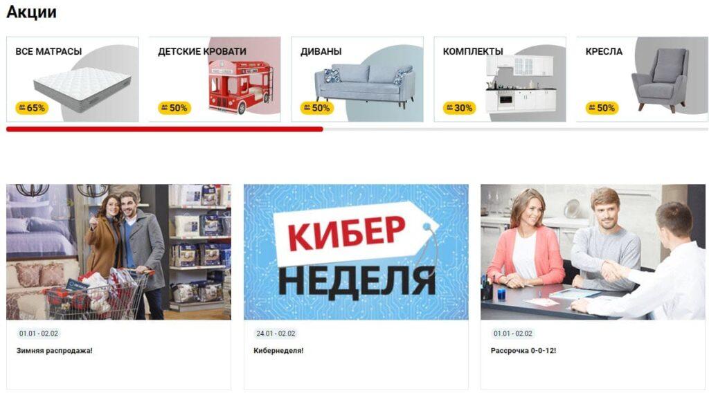 Акции на мебель и товары для дома в магазине Hoff