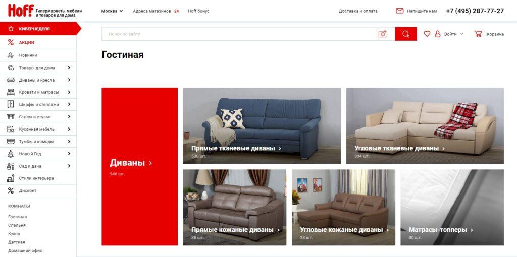 Полный каталог мебели интернет-магазина Хофф