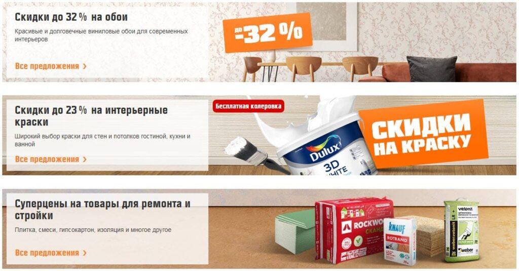 Различные акции в гипермаркете OBI