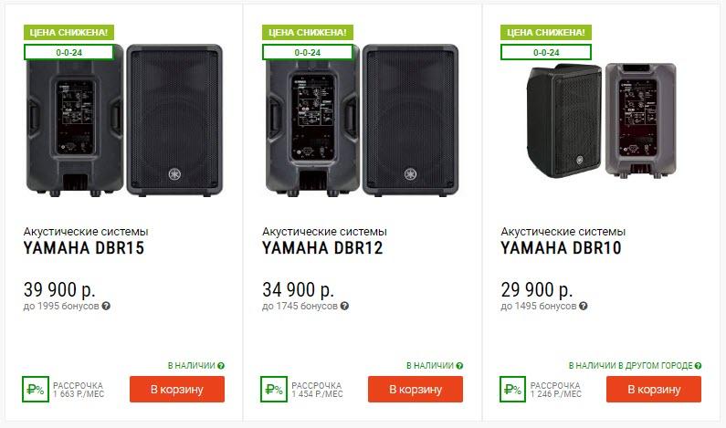 Акустические системы Yamaha по скидке на сайте Muztorg