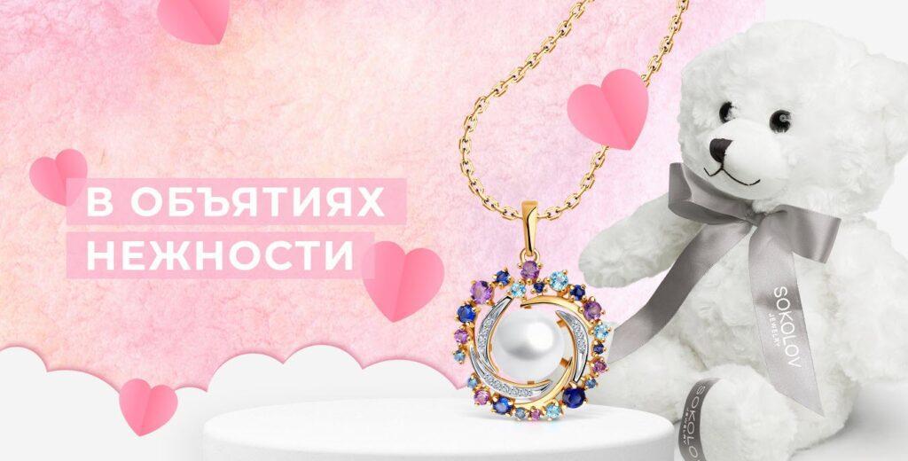 Плюшевый медведь в подарок за покупку украшений Sokolov