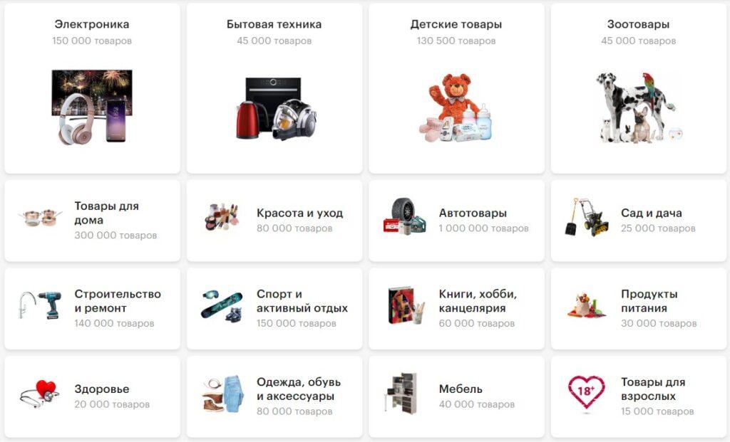 Категории товаров в Goods