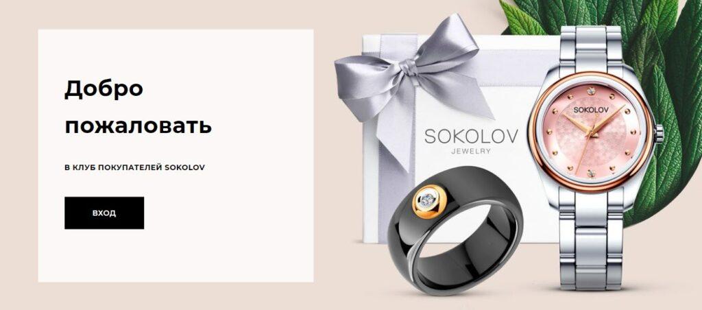 Бонусная программа Sokolov