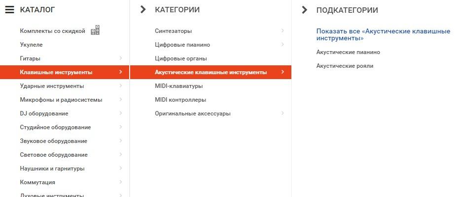 Каталог интернет-магазина Музторг