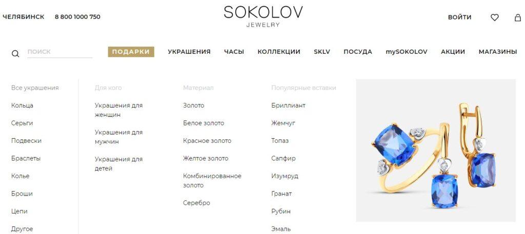 Каталог интернет-магазина Sokolov
