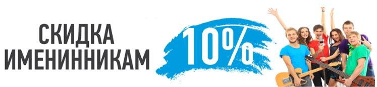 Скидка в 10% на день рождение в магазине Музторг