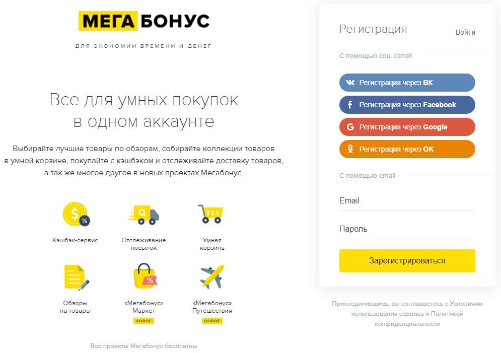 Форма регистрации в Megabonus