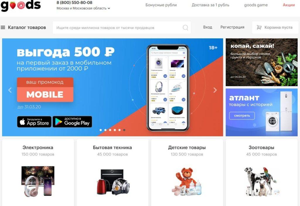 Главная страница магазина Гудс.ру